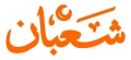 Chaban avant Ramadan