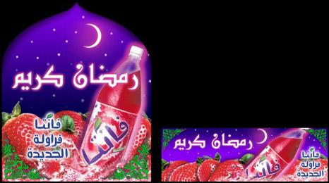 Fanta ramadan