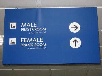 ikea salle de prière dubaï