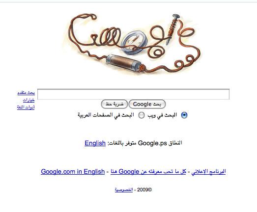 Logo Google Palestine
