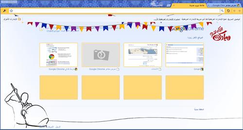 Extensions et thèmes Google Chrome pour ramadan