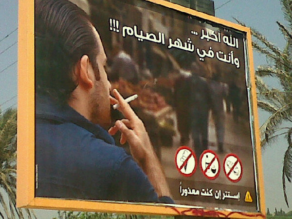 Liban ramadan