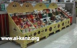 Carrefour invente les livres islamiques non religieux, Coran compris