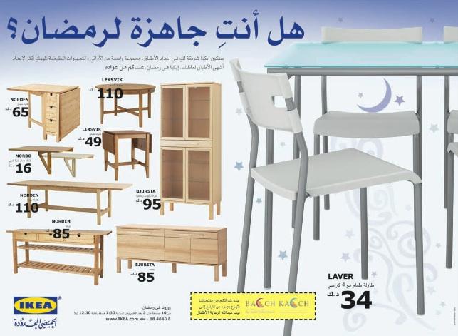 Ramadan chez IKEA