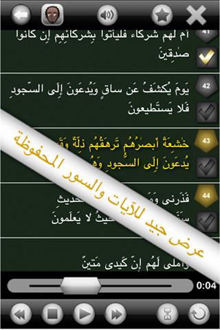 Une application iPhone pour mémoriser le Coran