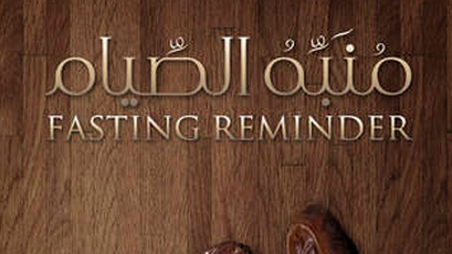 fasting reminder une