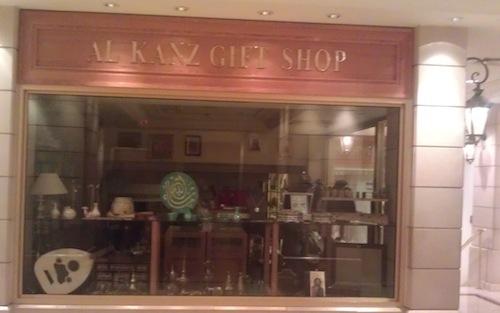 Al-Kanz Gift Shop