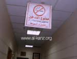 Egypte : fumer est interdit