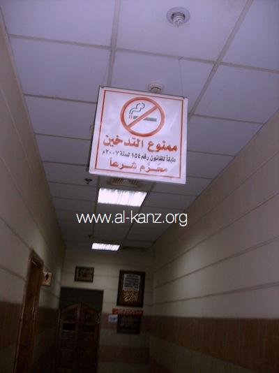 Fumer est interdit... et haram