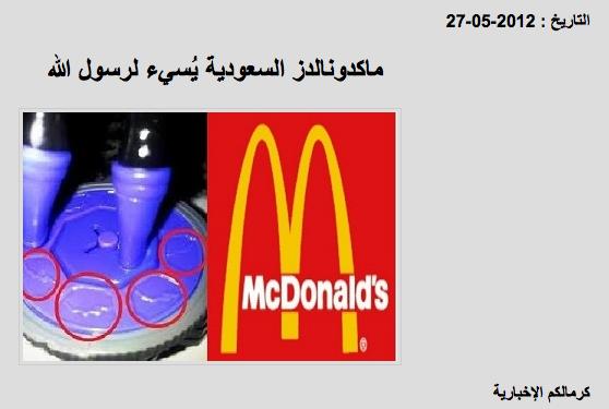 McDonald's provoque la colère en Arabie saoudite