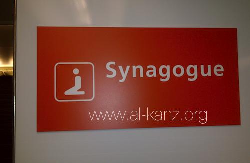 Aéroport d'Orly : une mosquée ou une synagogue ?