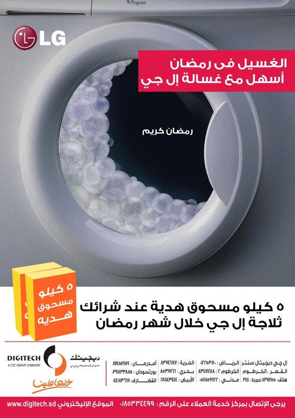 LG ramadan