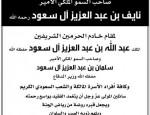 Carrefour Arabie saoudite