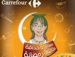 carrefour-ramadan-tunisie-khalti