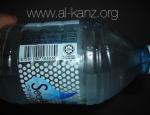 eau halal