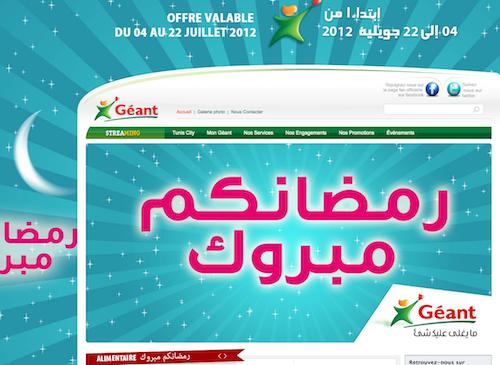 Géant Casino : ramadan mubarak