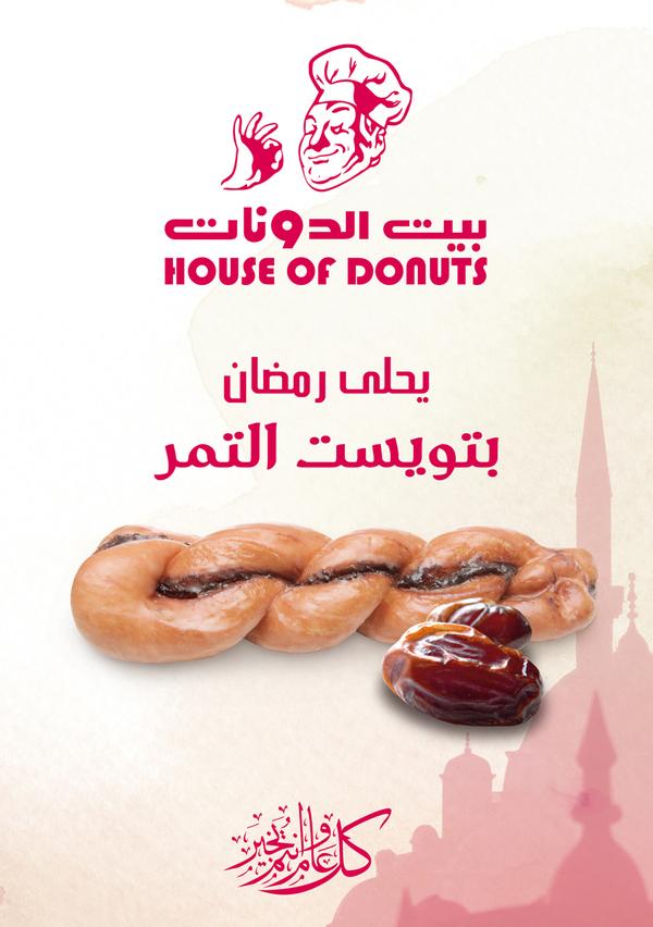 Ramadan House of Donuts