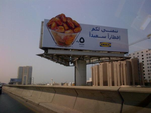 ikea iftar arabie saoudite