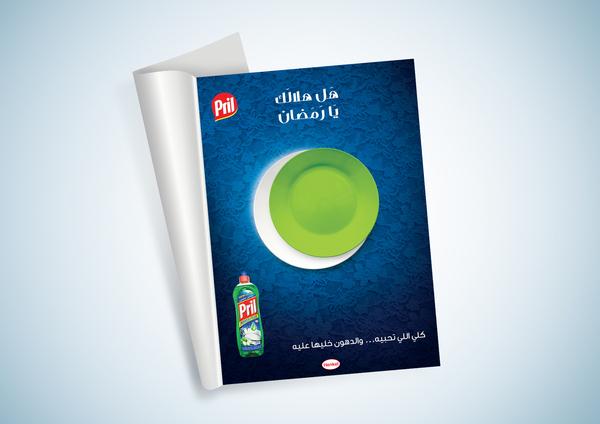 Ramadan Pril