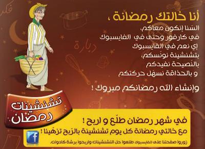 carrefour ramadan tunisie