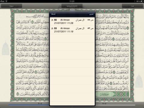 Coran sur iPad