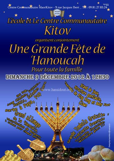 Hanoukia - tour Eiffel