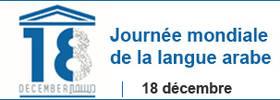 UNESCO - langue arabe
