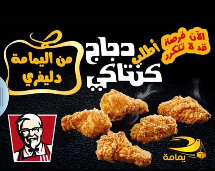 KFC Gaza