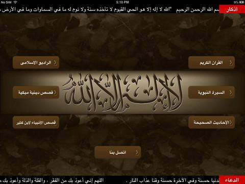 encyclopedie islamique ipad الموسوعة الاسلامية الشاملة