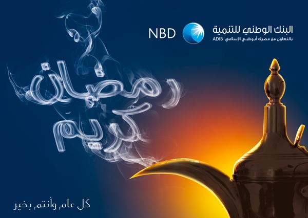 NBD ramadan kareem