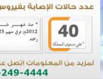 coronavirus-arabie-saoudite