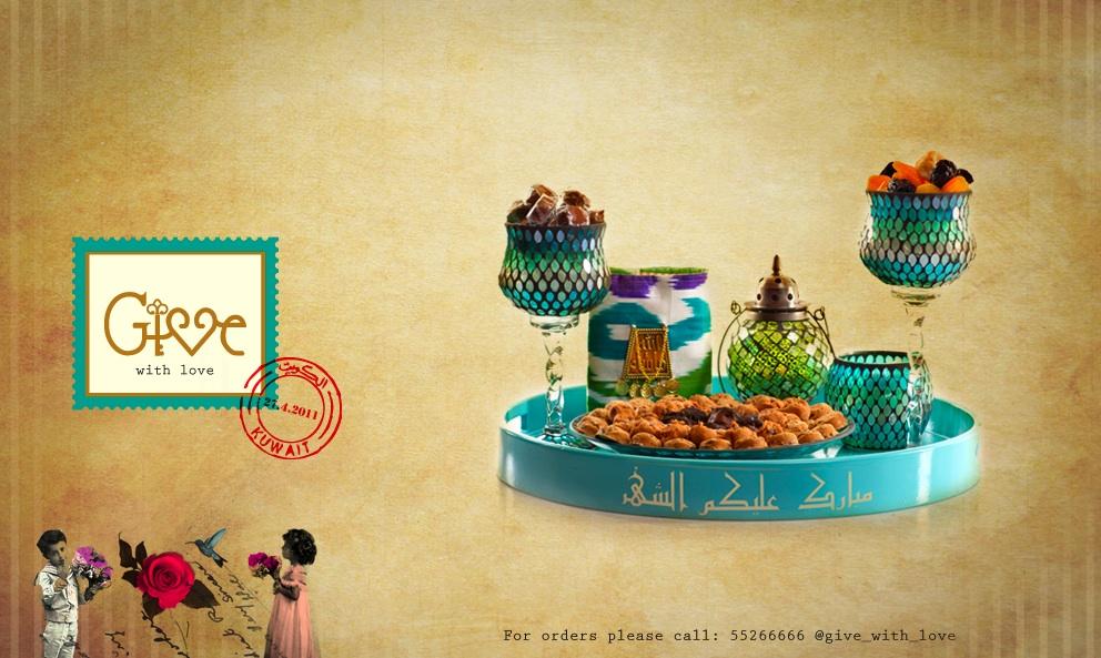 caramel bakery ramadan