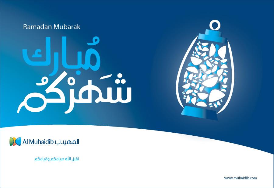 muhaidib ramadan