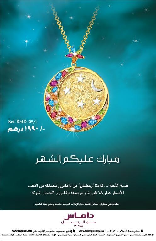 ramadan damas