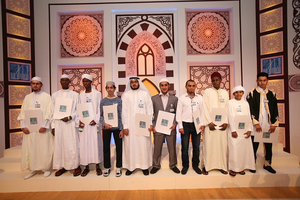 Dubai International Holy Quran Award