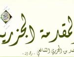 al-jaziriya