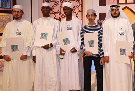 Dubai Quran Wacil Patel