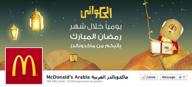 mcdo-arabia-facebook-ramadan