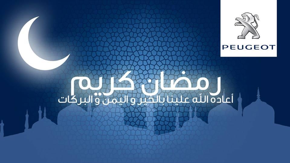 peugeot ramadan mubarak