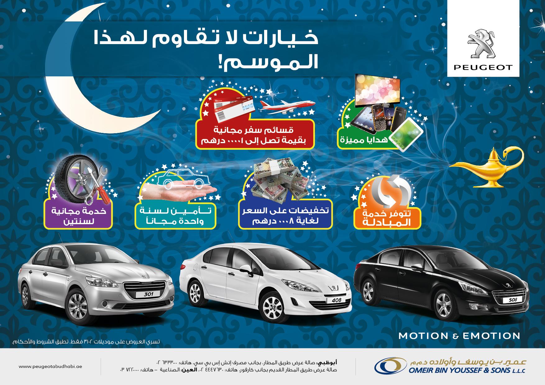 ramadan-campaign-2013-abu-dhabi