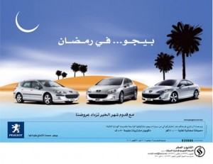 ramadan-campaign-2013-koweit