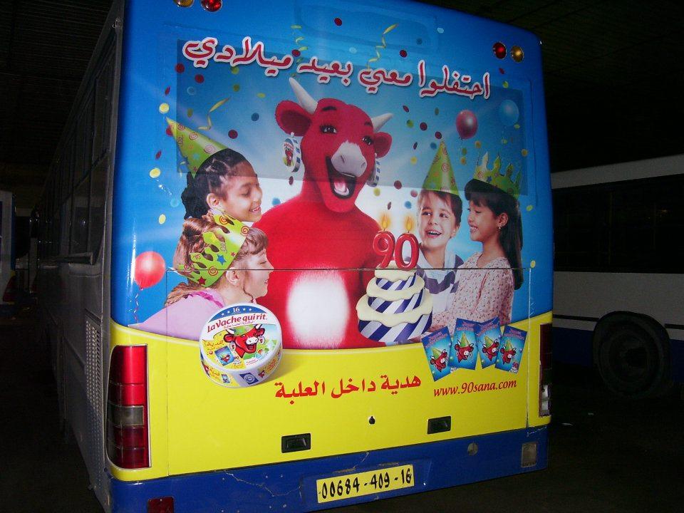 La Vache qui rit en Algérie pendant ramadan