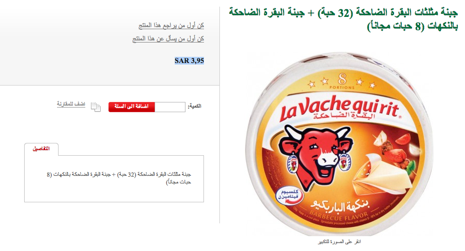 La Vache qui rit en Arabie saoudite