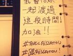 Soutien Aissatou depuis la Chine