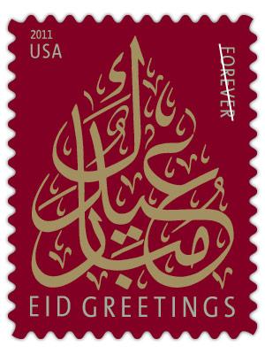 eid mubarak USA 2011