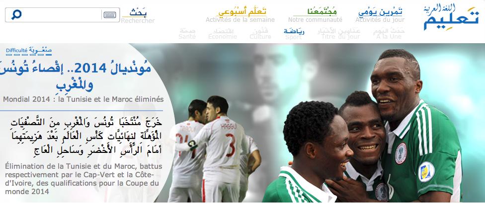 Al Jazeera elearning en arabe