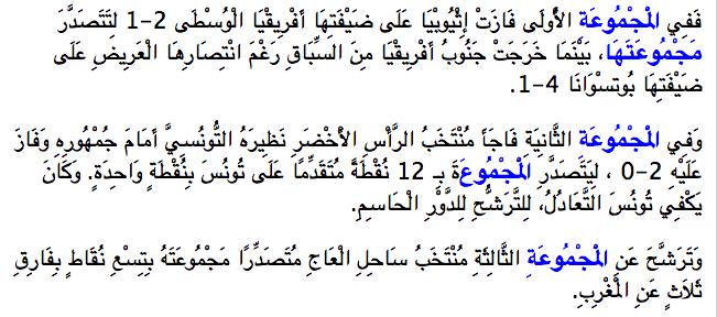 AlJazeera arabe texte surligné