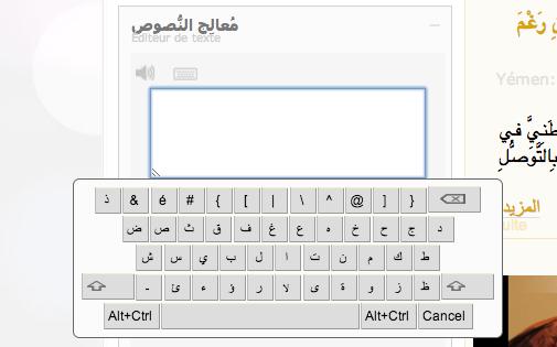 Aljazeera Arabe - clavier