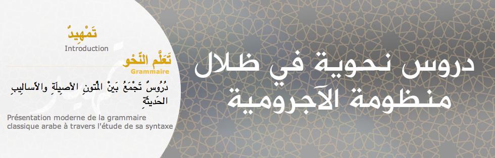 Aljazeera Arabe - grammaire