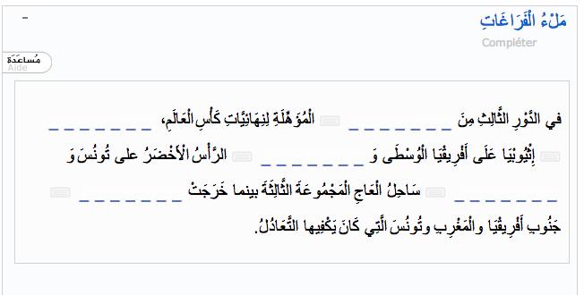 Aljazeera Arabe - texte à trous